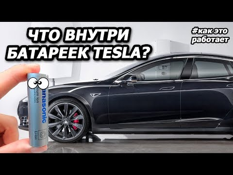 Батарейки Tesla: эксплуатация, проблемы, ремонт