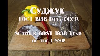 Суджук ГОСТ 1938 Года СССР  Sudzhuk GOST 1938 Year of the USSR