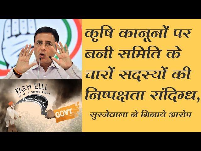 SC की बनायी समिति पर कांग्रेस ने उठाये सवाल/Congress raised question on comittee appointed by SC