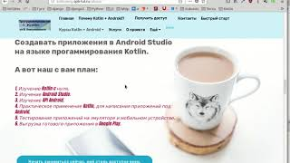 Почему стоит изучать язык программирования Kotlin?