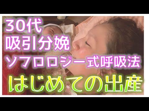 【出産レポ】【初産】壮絶な吸引分娩!感動の誕生まですべて見せます【ラスト1分ノーカット】
