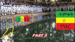Timket Gondar ጥምቀት በ ታሪካዊቷ ጎንደር ከተማ timket in Gonder2011( 2019) part 3