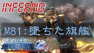 地球防衛軍4.1-【INFERNO】81墜ちた旗艦「エアレイダー」【EDF4.1】 thumbnail