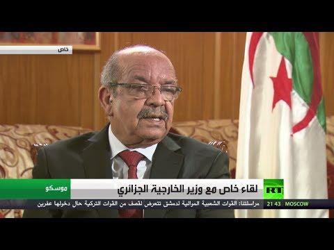 لقاء خاص مع وزير الخارجية الجزائري عبد القادر مساهل  - نشر قبل 5 ساعة