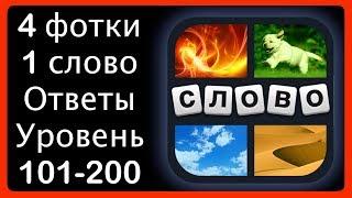 4 фотки 1 слово - ответы 101-200 уровень [HD] (iphone, Android, IOS)