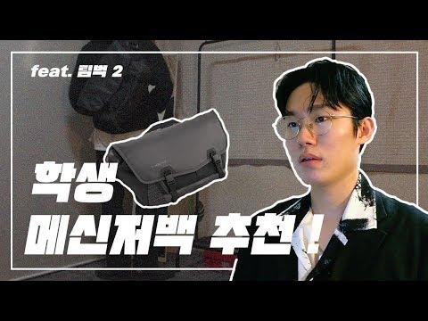인싸되는 팀벅2 학생 메신저백 브랜드 추천 & 메신저백 코디하는 법 & 메신저백 스타일링 룩북