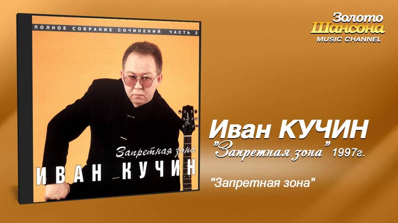 Иван Кучин - Запретная зона (Audio)