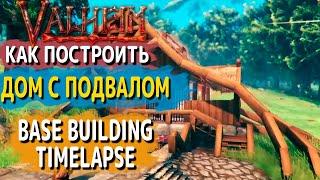 Valheim Guide - Как построить дом с подвалом Base Building Timelapse