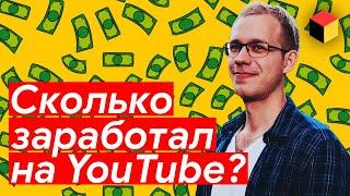 Сколько можно заработать на YouTube за первый год?