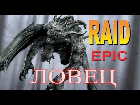 RAID: Ловец | Seeker (Гайд/Обзор героя)+ Конкуренты против КБ