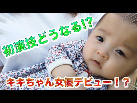 【初演技!?】キキちゃん女優デビュー密着24時【生後3ヶ月の赤ちゃん】