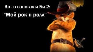 Кот в сапогах и Би-2 - Клип на песню