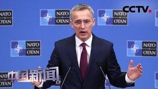 [中国新闻] 北约称与俄方有关《中导条约》的谈判无突破迹象   CCTV中文国际