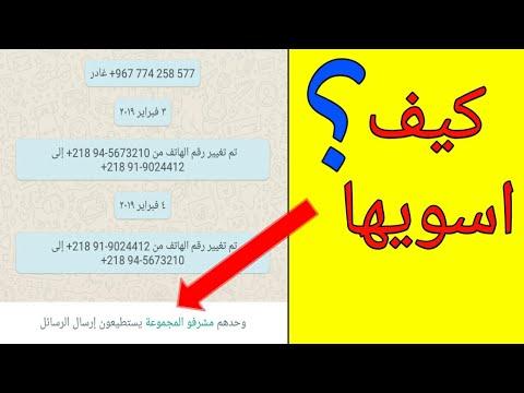 طريقة منع المشتركين مجموعة الواتس اب من ارسال الرسائل وجعلها للمشرفين فقط Youtube