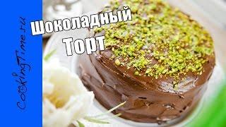 ШОКОЛАДНЫЙ ТОРТ - СУПЕРшоколадный Десерт - самый вкусный торт с шоколадным кремом