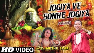 Jogiya Ve Sonhe Jogiya I MESHU BRAR I New Latest Punjabi Baba Balaknath Bhajan, Full HD