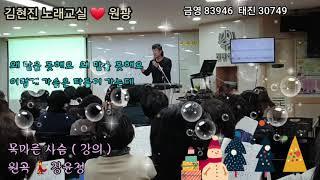 김현진 노래교실 ? 광주 금호 원광신협 ( 월 ) ☃️…