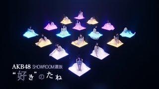 "【MV】""好き""のたね Short ver.〈SHOWROOM選抜〉/ AKB48[公式]"