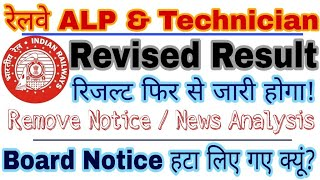 RRB ALP And TECHNICIAN CEN 01/2018 OFFICIAL Notice Removed | Revised Result, Revised Answer Key