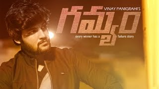 Gamyam    Latest Telugu Short FIlm 2017   Directed by Rajesh S