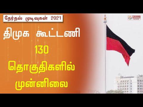 திமுக கூட்டணி 130க்கும் மேற்பட்ட தொகுதிகளில் முன்னிலை TN Election Results 2021 Election Result   DMK