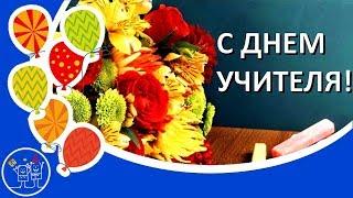День учителя. Красивое видео поздравление с Днем учителя! Музыкальная видео открытка ко дню учителя