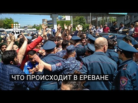 Что происходит в Ереване