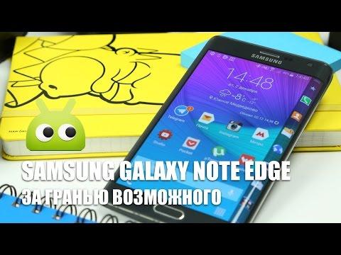 Обзор Samsung Galaxy Note Edge. За гранью возможного