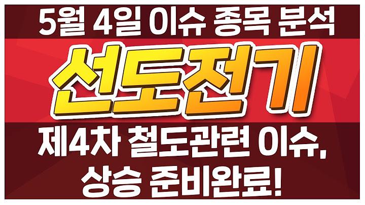 [선도전기 007610] 제4차 철도관련 이슈, 상승 준비완료! / 청개구리투자클럽