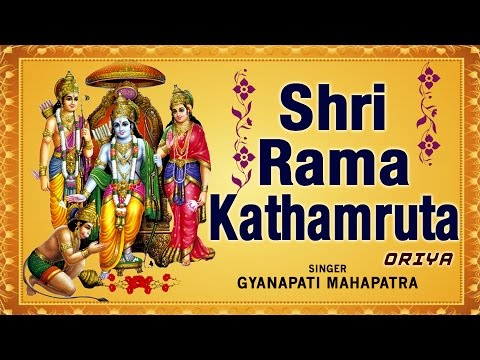 SHRI RAMA KATHAMRUTA ORIYA BY GYANAPATI MAHAPATRA I ART TRACK