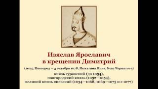 видео Князь Изяслав