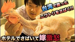 台湾で買ったニワトリをホテルでさばいたら嫁大激怒・・・
