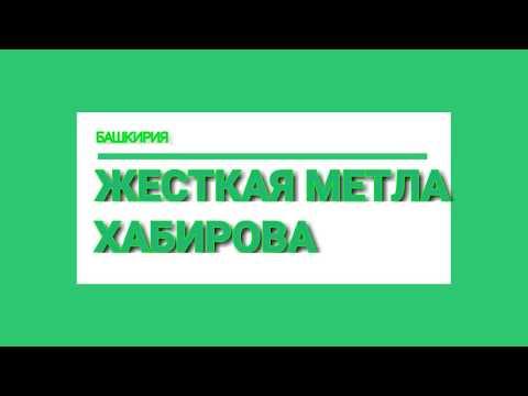 Смотреть Башкирия: жесткая метла Хабирова.