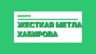 Башкирия: жесткая метла Хабирова. 'Персонально Ваш'.  Эхо Москвы в Уфе 15.10.18