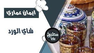 شاي الورد - ايمان عماري
