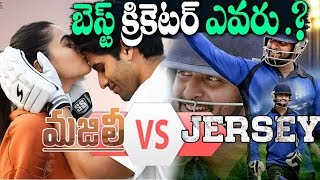 Tollywood Heroes Becomes Cricketers in Movies Majili Vs Jersey Dear Comrade i5 Network