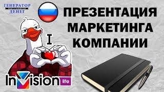 invision.life Официальная презентация рекламно торговой площадки будущего (в сокращении)