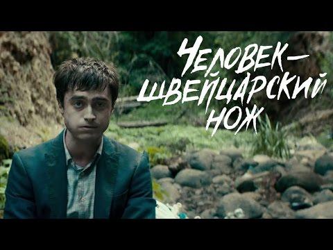 Человек-швейцарский нож (2016) - Трейлер