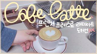 [홈카페] 카페라떼☕️ㅣ브레빌 870ㅣ브라운백 커피