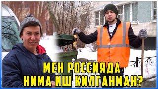МЕН РОССИЯДА НИМА ИШ КИЛГАНМАН / УЗБООМТВ ХАКИДА БАРЧА ДАЛИЛЛАР!