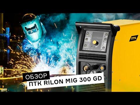 Обзор на сварочный аппарат ПТК RILON MIG 300 GD