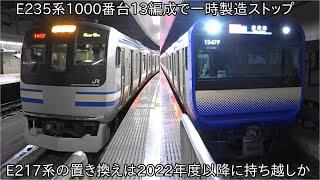 【E235系1000番台13編成製造で一時休止に】総武快速線・横須賀線E235系1000番台製造休止に伴い、E217系の置き換えはしばらくない模様 ~置き換えなどは2022年度以降か~
