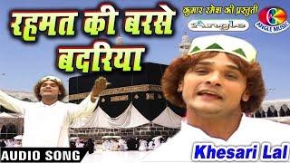 2017 Id & Ramzaan Special रहमत की बरसे बदरिया Rehmat Ki Barse Badariya # Khesari Lal Yadav