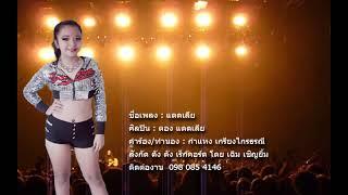 แดดเลีย - ตอง แดดเลีย [Official Lyrics Video]