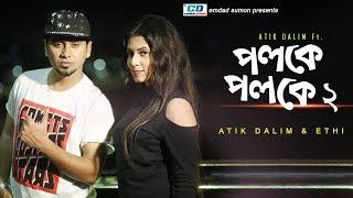 Poloke Poloke Atik Dalim And Ethi Mp3 Song Download
