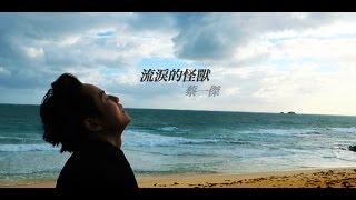 蔡一傑 - 流淚的怪獸 (Lyrics Video)