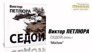 Виктор Петлюра - Мадам (Audio)