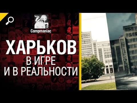 Харьков: в игре и в реальности - от Compmaniac [World of Tanks]