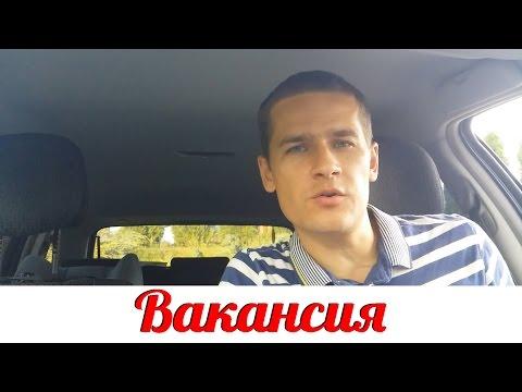 Работа в Саранске -