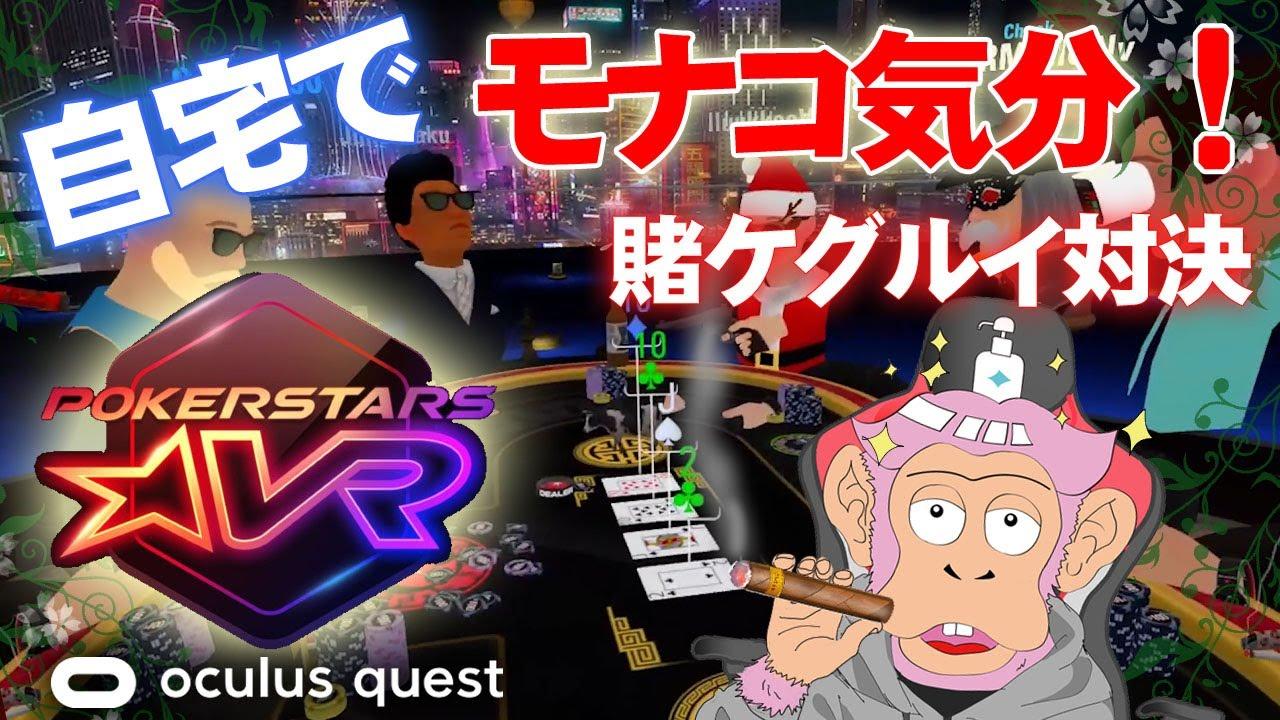 【Oculus Quest 2】こんな時期はVRポーカーでカジノ遊び!PokerStars VR【オキュラスクエスト】